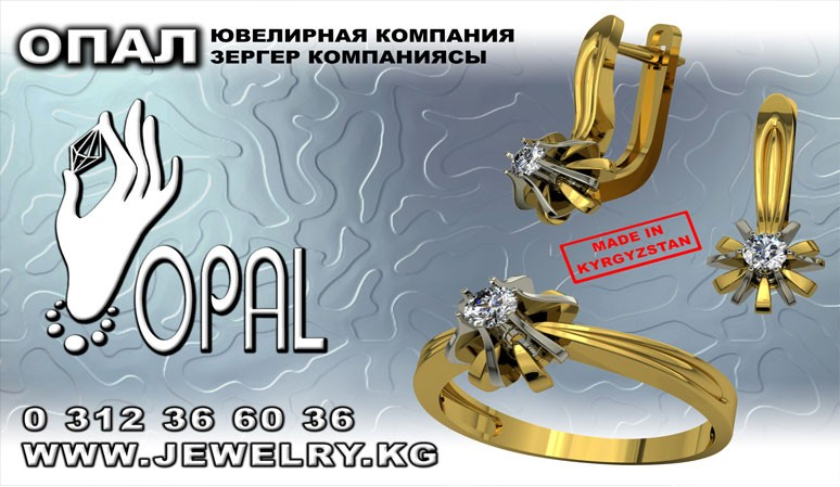 Изделия ювелирной компании Опал