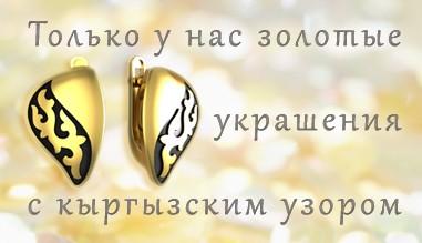 Украшения с Кыргызским орнаментом
